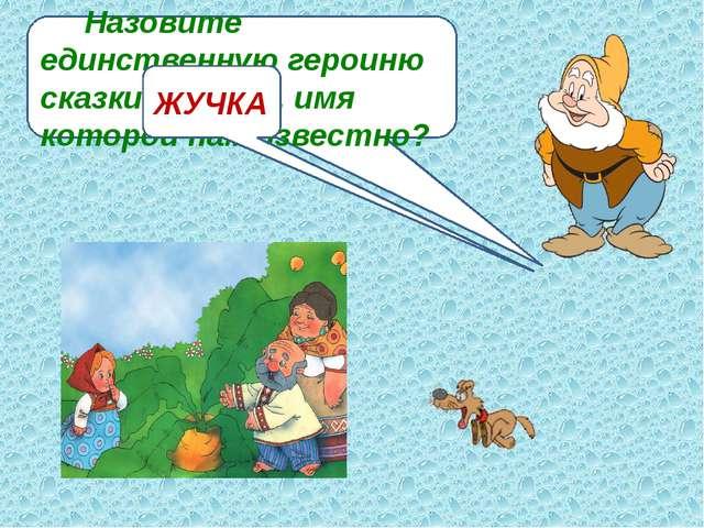 Назовите русскую народную сказку, в которой было 3 покушения и одно убийство...