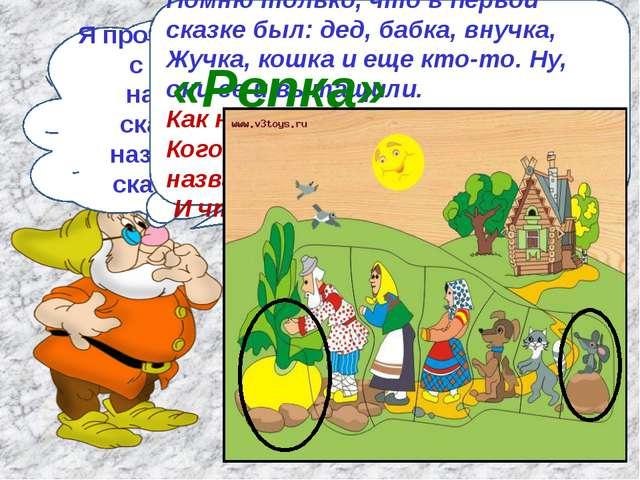 О книгах и сказках Узнай сказочного героя! Узнай сказку по иллюстрации !
