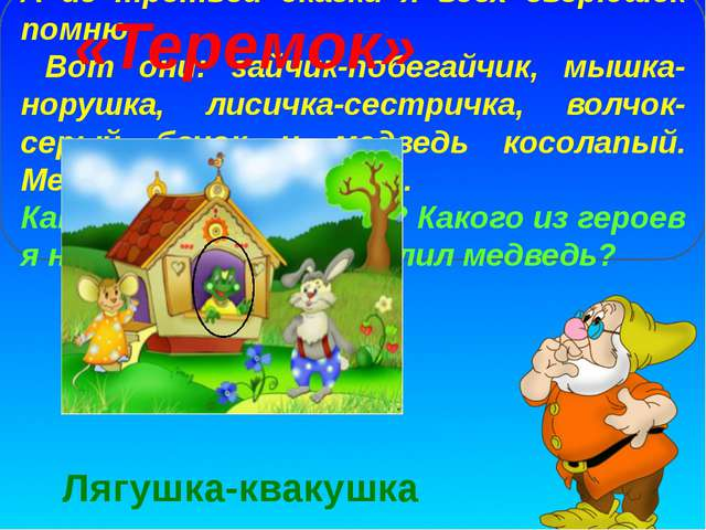 А из третьей сказки я всех зверюшек помню. Вот они: зайчик-побегайчик, мышка-...