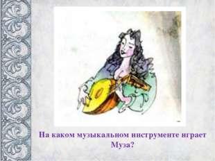 На каком музыкальном инструменте играет Муза?