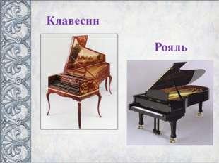 Клавесин Рояль