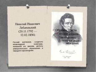 Николай Иванович Лобачевский (20.11.1792 — 12.02.1856) Русский математик, соз