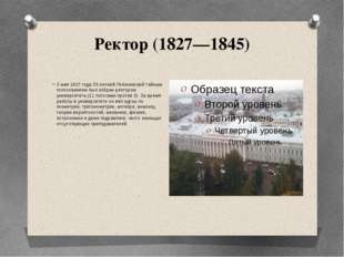 Ректор (1827—1845) 3 мая 1827 года 35-летний Лобачевский тайным голосованием