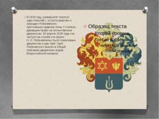 В 1836 году университет посетил царьНиколай I, остался доволен и наградил Ло