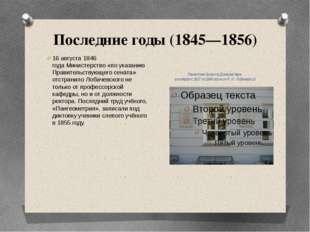 Последние годы (1845—1856) Памятная доска на Доме ректора, в котором с1827п