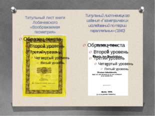 Титульный лист книги Лобачевского «Воображаемая геометрия» Титульный лист нем
