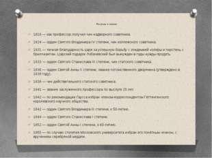 Награды и звания 1818— как профессор получил чиннадворного советника. 1824