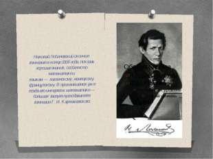 Николай Лобачевский окончил гимназию в конце1806 года, показав хорошие знани