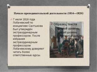 Начало преподавательской деятельности (1814—1820) 7 июля 1816 года Лобачевски