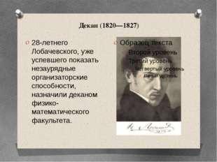 Декан (1820—1827) 28-летнего Лобачевского, уже успевшего показать незаурядные