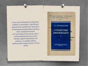 В эти годы Лобачевский подготовил учебник по геометрии, осуждённый рецензенто
