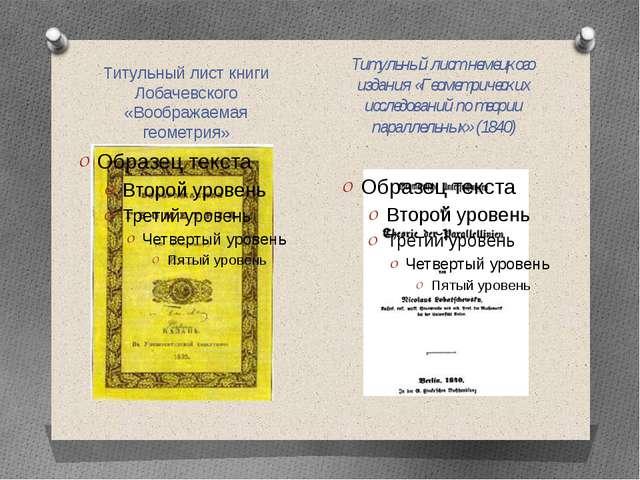 Титульный лист книги Лобачевского «Воображаемая геометрия» Титульный лист нем...