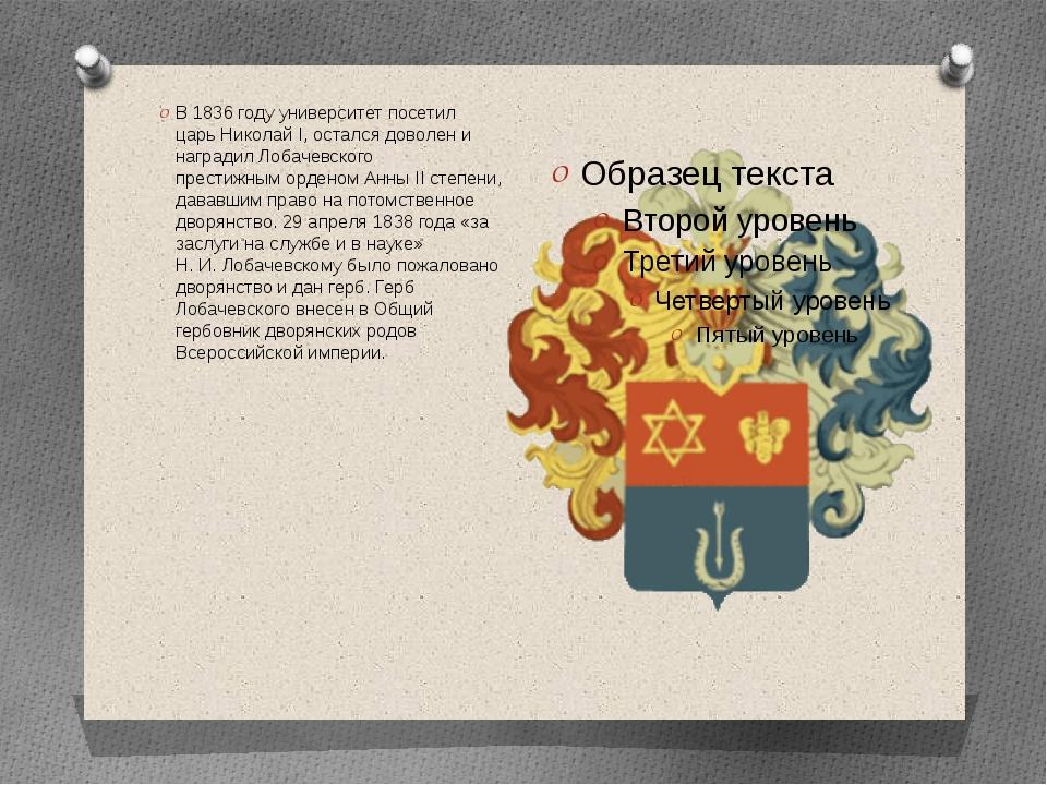 В 1836 году университет посетил царьНиколай I, остался доволен и наградил Ло...