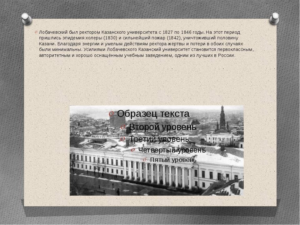 Лобачевский был ректором Казанского университета с1827по1846 годы. На этот...