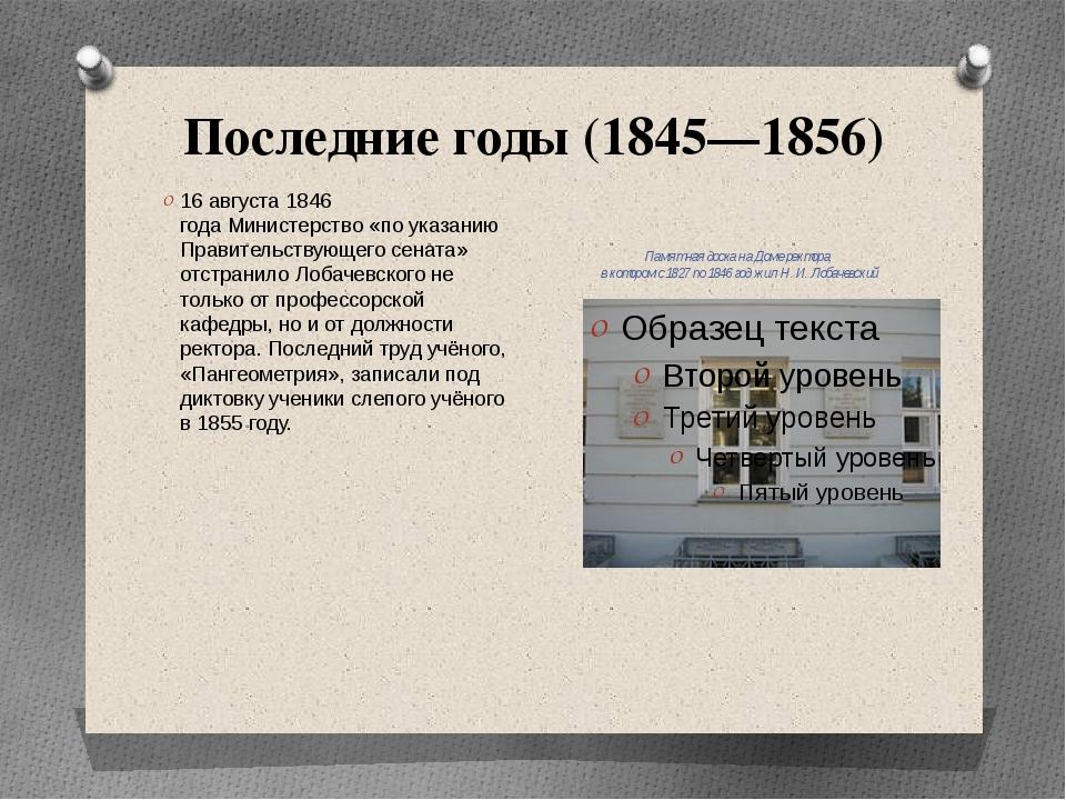 Последние годы (1845—1856) Памятная доска на Доме ректора, в котором с1827п...
