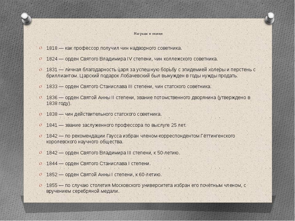 Награды и звания 1818— как профессор получил чиннадворного советника. 1824...