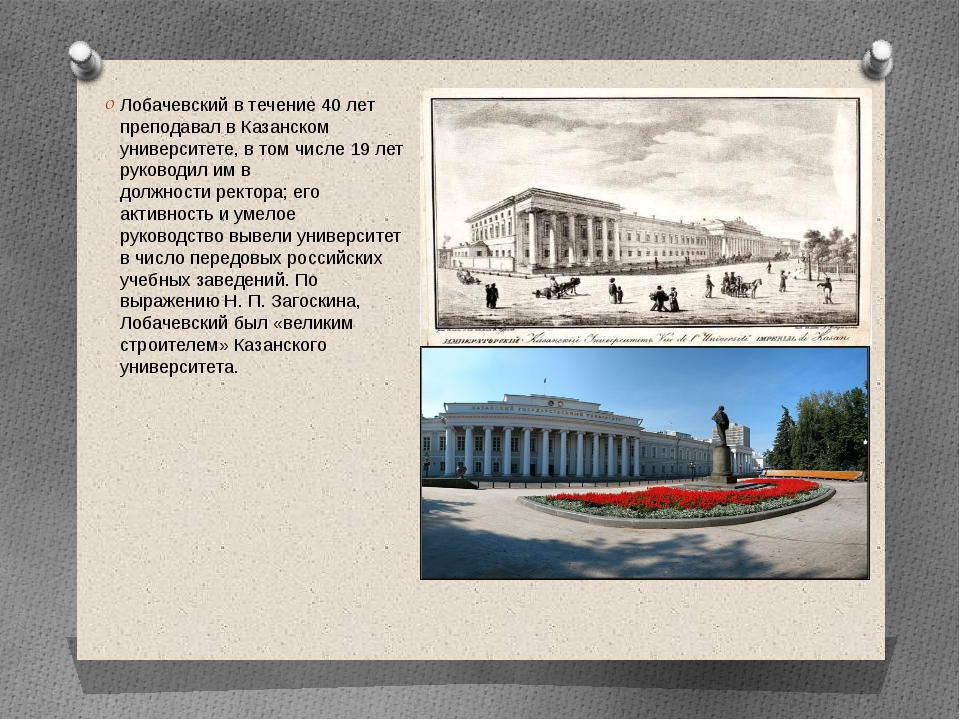 Лобачевский в течение 40 лет преподавал вКазанском университете, в том числе...