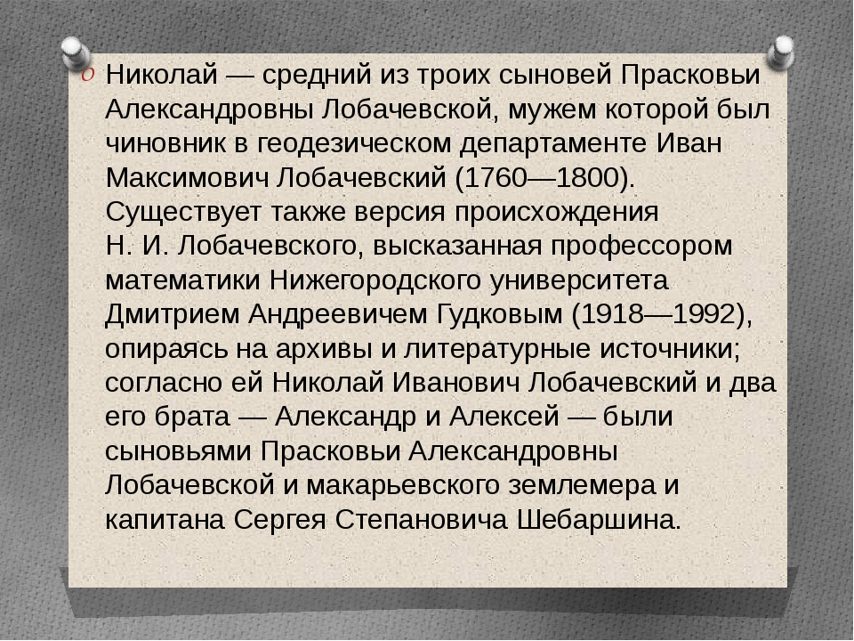 Николай— средний из троих сыновей Прасковьи Александровны Лобачевской, мужем...
