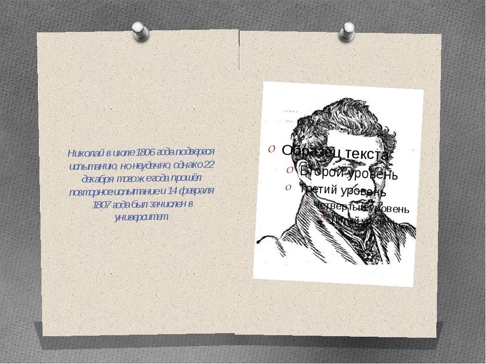 Николай в июле 1806 года подвергся испытанию, но неудачно, однако 22 декабря...