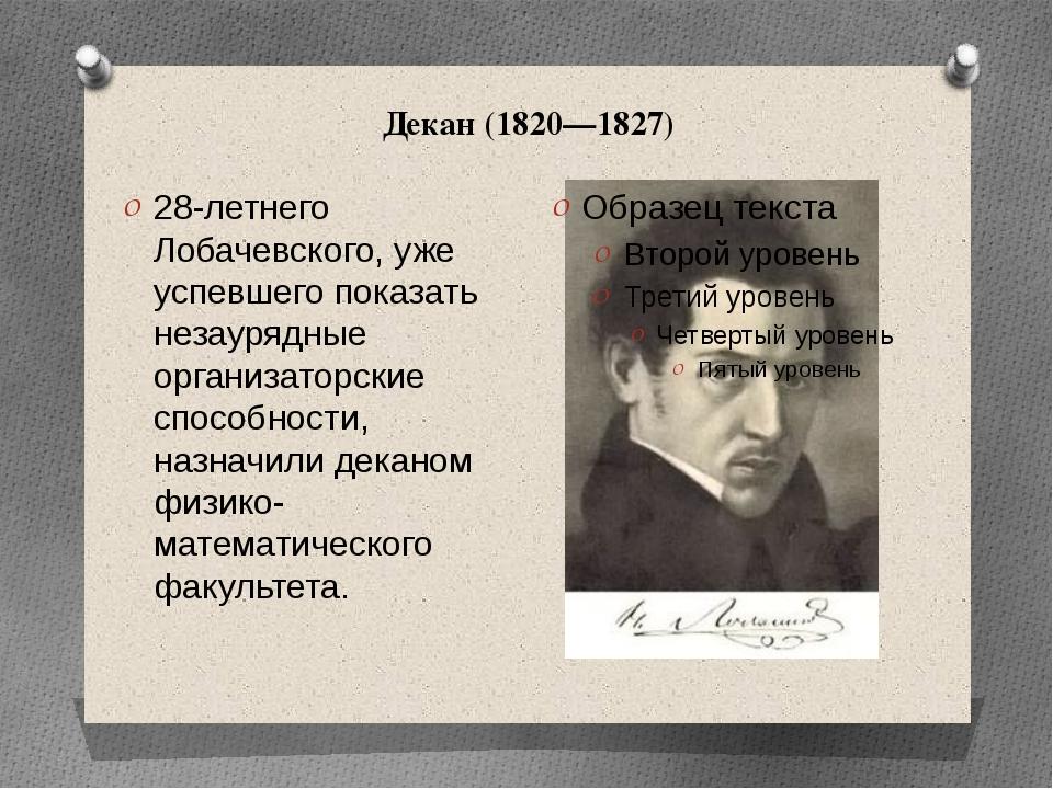 Декан (1820—1827) 28-летнего Лобачевского, уже успевшего показать незаурядные...