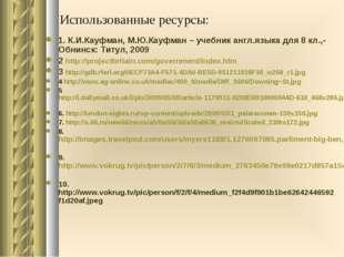 Использованные ресурсы: 1. К.И.Кауфман, М.Ю.Кауфман – учебник англ.языка для