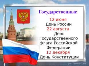 Государственные 12 июня День России 22 августа День Государственного флага Ро