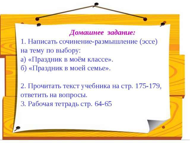 Домашнее задание: 1. Написать сочинение-размышление (эссе) на тему по выбору...