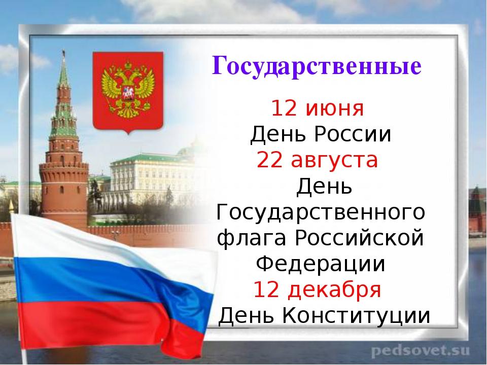 Государственные 12 июня День России 22 августа День Государственного флага Ро...