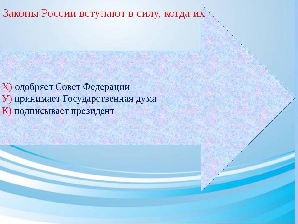 Х) одобряет Совет Федерации У) принимает Государственная дума К) подписывает...