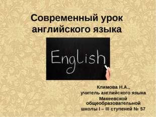 Современный урок английского языка Климова Н.А., учитель английского языка Ма