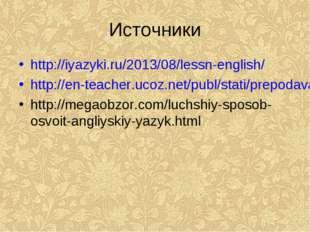 Источники http://iyazyki.ru/2013/08/lessn-english/ http://en-teacher.ucoz.net
