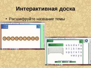Интерактивная доска Расшифруйте название темы