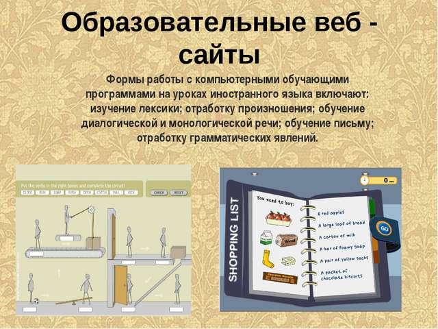Образовательные веб - сайты Формы работы с компьютерными обучающими программа...
