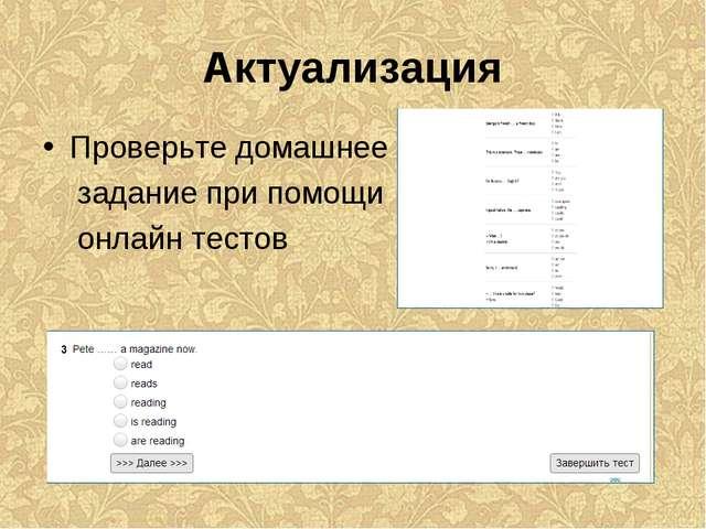 Актуализация Проверьте домашнее задание при помощи онлайн тестов
