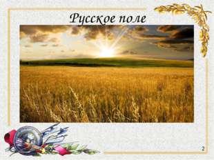 Русское поле 2