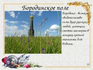 Бородинское поле Бородино - великое свидетельство силы духа русских людей, ум