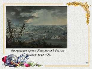 Вторжение армии Наполеона в Россию 12 июня 1812 года. 12