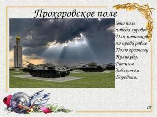 Прохоровское поле Это поле победы суровой Для потомков по праву равно Полю гр