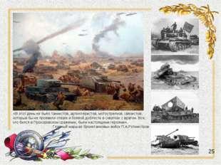 «В этот день не было танкистов, артиллеристов, мотострелков, связистов, котор