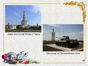 28 Храм апостолов Петра и Павла Звонница на Прохоровском поле