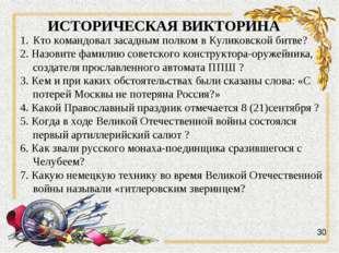 ИСТОРИЧЕСКАЯ ВИКТОРИНА Кто командовал засадным полком в Куликовской битве? 2.