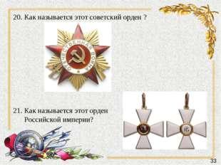 20. Как называется этот советский орден ? 21. Как называется этот орден Росси