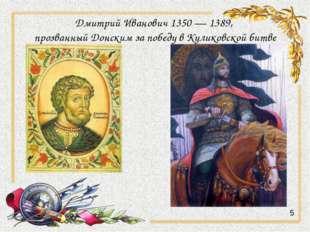 Дмитрий Иванович 1350—1389, прозванныйДонскимза победу вКуликовской битв