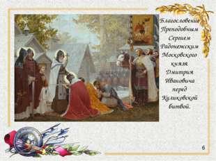 Благословение Преподобным Сергием Радонежским Московского князя Дмитрия Ивано
