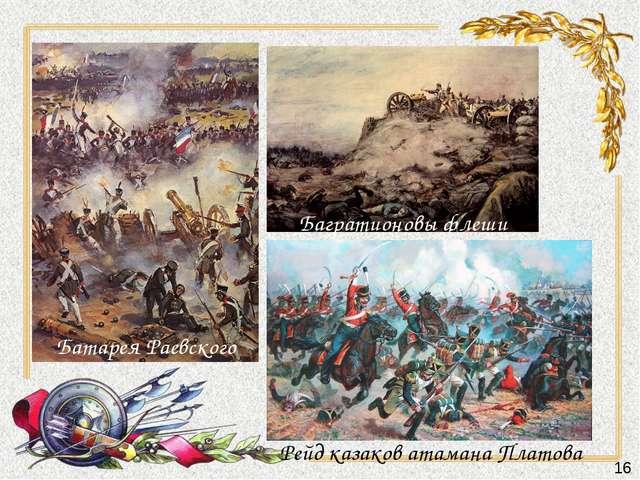 Батарея Раевского Багратионовы флеши Рейд казаков атамана Платова 16