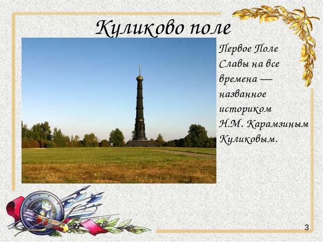 Куликово поле Первое Поле Славы на все времена —названное историком Н.М. Кара...