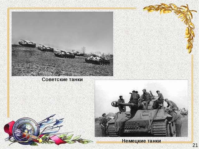 Советские танки Немецкие танки 21