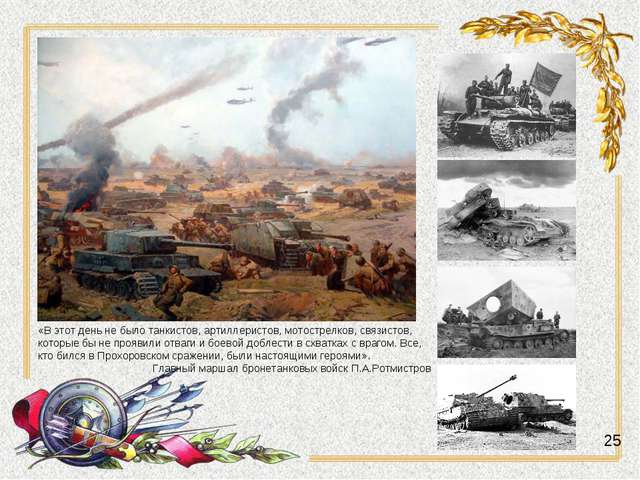 «В этот день не было танкистов, артиллеристов, мотострелков, связистов, котор...