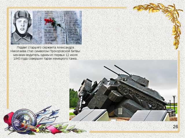 Подвиг старшего сержанта Александра Николаева стал символом Прохоровской битв...