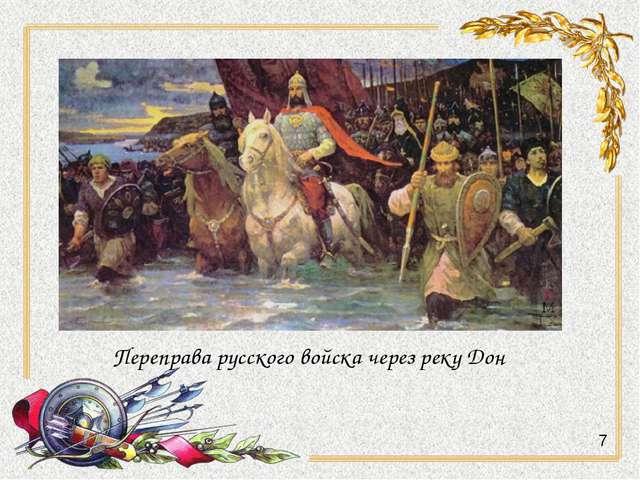 Переправа русского войска через реку Дон 7